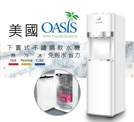 桶裝水下置式飲水機(CNHSU-03WX)
