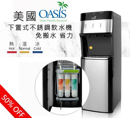 飲水機+紫外線淨水器 OASIS下置式不銹鋼 立式三溫 CNHS-U